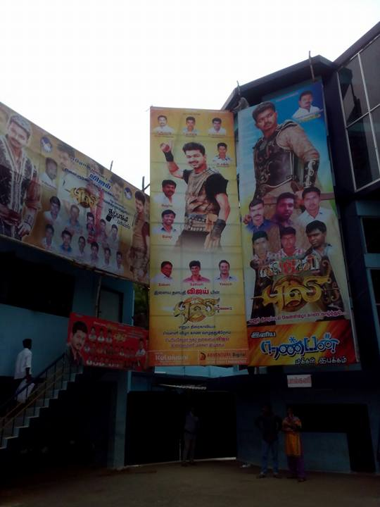 Pulli banner at Erodee Chandika Theatr