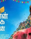 Saravanan Irukka Bayamaen Official Trailer