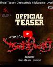 Naachiyaar - Official Teaser