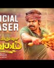 Kadaikutty Singam Official Tamil Teaser