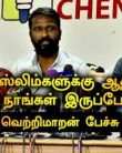 WE ARE THERE FOR MUSLIMS| DIRECTOR VETRIMAARAN SPEECH| FILMIBEAT TAMIL