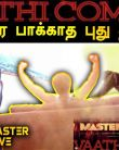 VAATHI COMING | YOU WILL SEE THE NEW THAPALATHY INTRO | DHINESH MASTER EXCLUSIVE | FILMIBEAT TAMIL