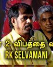 RK SELVAMANI BLAMING INDIAN 2 MOVIE| RAJAVAMSAM AUDIO LAUNCH| FILIMIBEAT TAMIL