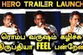 FEEL GOOD AFTER LONG YEAR | U1 SPEECH  | HERO TRAILER LAUNCH | FILMIBEAT TAMIL