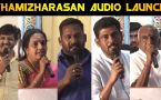 THAMIZHARASAN AUDIO LAUNCH | ILAYARAJA | CELEBRITY AND POLITICAL MEMBERS SPEECH | FILMIBEAT TAMIL