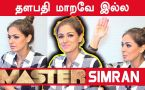 தளபதி மாறவே இல்ல | ACTRESS SIMRAN EXPLAIN MASTER VIJAY | V-CONNECT | FILMIBEAT TAMIL