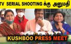 KUSHBOO PRESS MEET| TV SERIAL SHOOTING க்கு அனுமதி| FILMIBEAT TAMIL