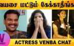 V-CONNECT | ACTRESS VENBA CHAT | வயசை மட்டும் கேக்காதீங்க | FILMIBEAT TAMIL