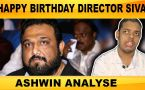 HAPPY BIRTHDAY DIRECTOR SIVA | ASHWIN ANALYSE | FILMIBEAT TAMIL
