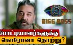 Bigg Boss Tamil Contestant tested positive | Kamal Hassan