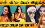 GHOST ROLE இனிமே பண்ணமாட்டேன்  | CLOSE CALL WITH ACTRESS YAMUNA PART-03 | FILMIBEAT TAMIL