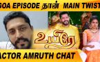 GOA EPISODE தான் MAIN TWIST | ACTOR AMRUTH CHAT | FILMIBEAT TAMIL