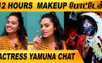LIKES காக GLAMOUR பண்ண மாட்டேன்  | CLOSE CALL WITH ACTRESS YAMUNA PART-01 | FILMIBEAT TAMIL