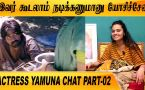 VIJAY SETHUPATHI கூட நடித்த அனுபவம் | CLOSE CALL WITH ACTRESS YAMUNA PART-02 | FILMIBEAT TAMIL