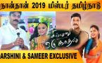 நாங்க REEL COUPLE மட்டும்தான்  | DARSHINI & SAMEER CHAT PART-02 | FILMIBEAT TAMIL