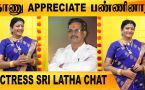 STAGE DRAMA ல BEST ACTRESS AWARD வாங்கினேன்  |  ACTRESS SRI LATHA CHAT | FILMIBEAT TAMIL