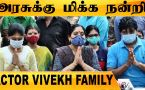 ACTOR VIVEKH FAMILY PRESSMEET | Filmibeat Tamil