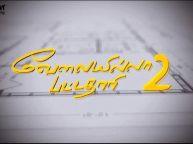 தனுஷின் விஐபி 2 படத்தின் டீஸர்
