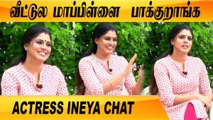 அம்மா CHARACTERம் OK தான் | CLOSE CALL WITH ACTRESS INEYA | FILMIBEAT TAMIL