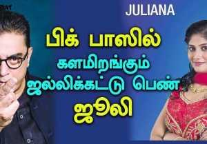 பிக் பாஸில் களமிறங்கும்  ஜல்லிக்கட்டு பெண் ஜூலி-வீடியோ