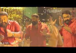 ஜிமிக்கி கம்மல் பாடலுக்கு டேன்ஸ் ஆடிய மோகன்லால்- வீடியோ