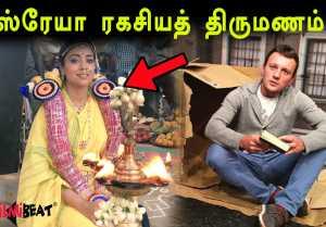 ஸ்ரேயா கல்யாணம் போன வாரமே முடிஞ்சிடிச்சு!-வீடியோ