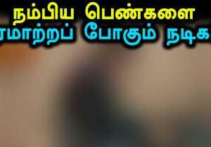 கொடுத்த காசுக்கு மேல் நடிக்கும் நடிகர்- வீடியோ