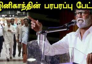அரசியல் மாற்றத்தை உருவாக்கணும் ரஜினி பரபரப்பு பேட்டி- வீடியோ