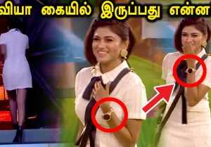 ஹவுஸ் மேட்டாக நடிக்கும் ஓவியா, வாட்சால் மாட்டுவாரா?!  Bigg Boss 2 Tamil Grand Opening