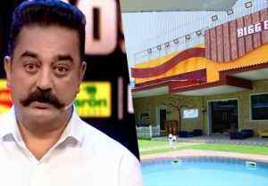 ஒரு பெரிய மாற்றத்துடன் பிக் பாஸ் 3 விரைவில்... வீடியோ