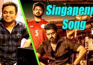Bigil Song Leaked : Singapenne: இணையத்தில் கசிந்த பிகில் பாடல்- வீடியோ
