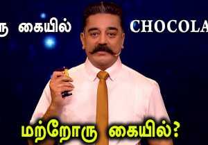 Bigg Boss 3 Tamil : Day 26 : Promo 1 : Chocolate-யுடன் கலத்தில் இறங்கும் நாயகன் -வீடியோ