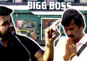 Bigg Boss வீட அடிச்சு நொறுக்கி Cheran-ன காப்பாத்த போறேன்- வீடியோ