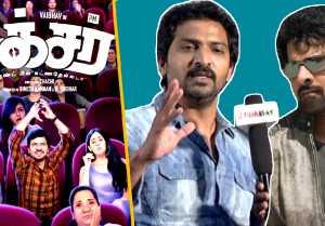 உங்கள சிரிக்க வச்சுதா வெளிய அனுப்புவேன் | Vaibhav Interview | Sixer Movie Press Meet