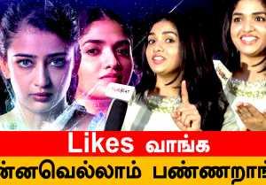 Likes வாங்க என்னவெல்லாம் பண்ணறாங்க- நடிகை சுனைனா பேட்டி-வீடியோ