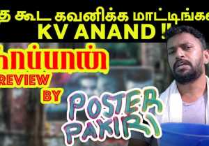 KAAPPAAN REVIEW BY POSTER PAKKIRI | MEERA MAHADHI | SURYA | HARRIS JEYARAJ|KVANAND|FILMIBEAT TAMIL