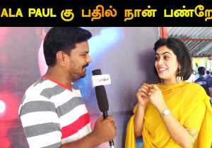 AMALA PAULகு  பதில் நான் பண்றேன் | MICRO INTERVIEW | POORNA | SAMBAVAM MOVIE POOJA |FILMIBEAT TAMIL