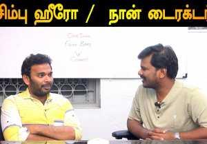 நா DIRECT பன்ற படத்துல சிம்புதான் HERO | ACTOR SHA RAH INTERVIEW-PART-1 | V-CONNECT |FILMIBEAT TAMIL