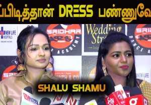அப்பிடித்தான் DRESS பண்ணுவேன் | ஆபாச உடை குற்றச்சாட்டு பற்றி SHALU SHAMU பதில் | FILMIBEAT TAMIL