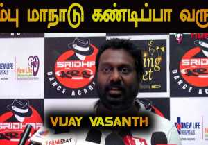 சிம்பு மாநாடு கண்டிப்பா வரும் | ACTOR VIJAY VASANTH | FILMIBEAT TAMIL