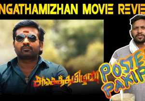 SANGATHAMIZHAN MOVIE REVIEW | POSTER PAKIRI | FILMIBEAT TAMIL