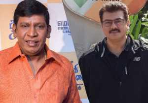 Vadivel and Ajith in Valimai movie | 12 வருடங்களுக்கு பிறகு மீண்டும் அஜித்துடன் இணையும் வடிவேலு