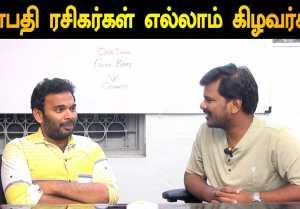 தளபதி ரசிகன் எல்லாம் அர கெழவனுங்க | ACTOR SHA RAH INTERVIEW PART-2 | V-CONNECT | FILMIBEAT TAMIL