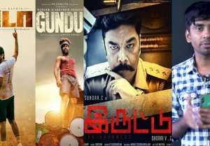 Today Releasing Tamil movies   Gundu   Iruttu   Dhanusu Raasi Neyargalae   Jada