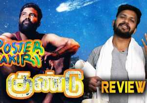GUNDU MOVIE REVIEW | POSTER PAKIRI | FILMIBEAT TAMIL