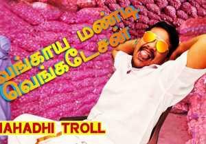 வெங்காய மண்டி வெங்கடேசன் | MAHADHI TROLL | FILMIBEAT TAMIL
