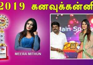 மீரா மிதுனுக்கு  அமைச்சர் விஜயபாஸ்கர் 2019 கனவுக்கன்னி விருது வழங்கியுள்ளார்