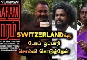 SWITZERLANDக்கு போய் ஒப்பாரி சொல்லி கொடுத்தேன் | BAARAM TEAM INTERVIEW | V-CONNECT | FILMIBEAT TAMIL