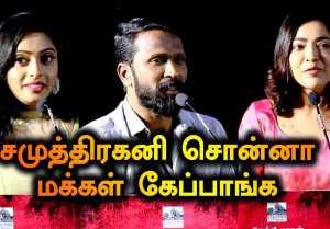 சமுத்திரகனி சொன்னா மக்கள் கேப்பாங்க | SANGATHALAIVAN AUDIO LAUNCH | FILMIBEAT TAMIL