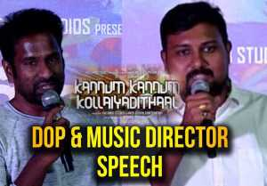 KM BHASKARAN,HARSHAVARDHAN SPEECH | KANNUM KANNUM KOLLAIYADITHAAL PRESS MEET | FILMIBEAT TAMIL